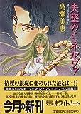 禍つ姫の系譜 / 高瀬 美恵 のシリーズ情報を見る