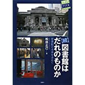 続・図書館はだれのものか―図書館の未来を求めて (中部大学ブックシリーズActa)
