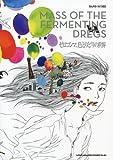 バンド・スコア MASS OF THE FERMENTING DREGS「ゼロコンマ、色とりどりの世界」 (バンド・スコア)