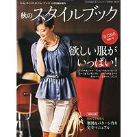 ミセスのスタイルブック増刊 表紙画像