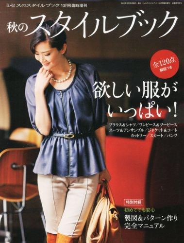 ミセスのスタイルブック増刊 秋のスタイルブック 大きい表紙画像
