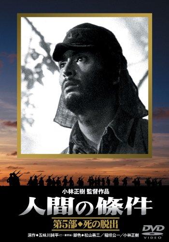 人間の條件 第5部 死の脱出 [DVD]