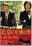 北京の自転車 [DVD]