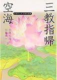 空海「三教指帰」 ビギナーズ日本の思想
