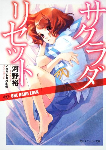 サクラダリセット5  ONE HAND EDEN (角川スニーカー文庫)