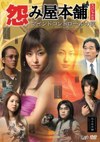 怨み屋本舗 スペシャルII マインドコントロールの罠 [DVD]