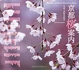 京都桜案内 (SUIKO BOOKS 147)