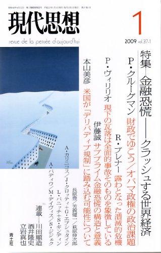 現代思想2009年1月号 特集=金融恐慌 クラッシュする世界経済