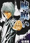 嘘喰い 第13巻 2009年09月18日発売