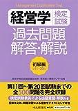 経営学検定試験過去問題・解答・解説 初級編(第11-20回)