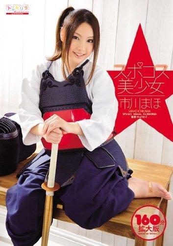 スポコス美少女 市川まほ [DVD]