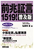 前兆証言1519!―阪神淡路大震災1995年1月17日午前5時46分