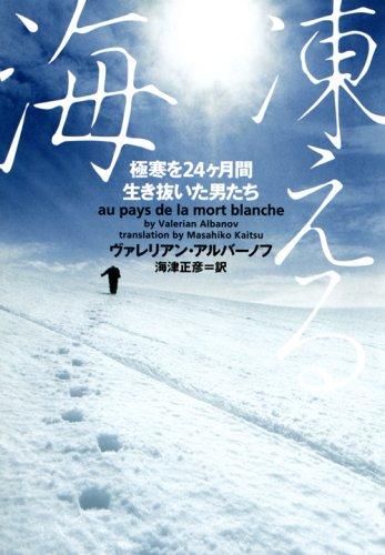 凍える海―極寒を24ヶ月間生き抜いた男たち