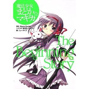 魔法少女まどか☆マギカThe Beginning Story