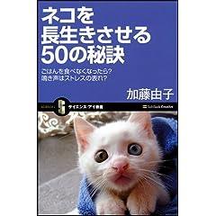 ネコを長生きさせる50の秘訣 ごはんを食べなくなったら? 鳴き声はストレスの表れ?