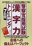 警察官採用試験 漢字力7日間トレーニング