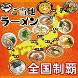 ご当地ラーメン 食べ比べセット「食べ歩きセット」 32食入(2013母の日ギフト・プレゼント)