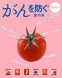がんを防ぐ「食」の本 オレンジページムック元気がでる「食」の本アンチエイジングの食事術
