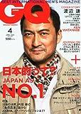 GQ JAPAN (ジーキュー ジャパン) 2012年 04月号 [雑誌]