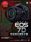 img - for Latest Canon EOS7D equipment expert digital SLR photography manual(Chinese Edition) book / textbook / text book