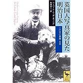 英国人写真家の見た明治日本 (講談社学術文庫)
