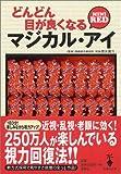 宝島社文庫「どんどん目が良くなるマジカル・アイMINI RED」 (宝島社文庫)