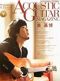 アコースティック・ギター・マガジン (ACOUSTIC GUITAR MAGAZINE) 2013年 03月号 2013 WINTER ISSUE Vol.55 (CD付) [雑誌] [雑誌] / アコースティック・ギター・マガジン編集部 (著); リットーミュージック (刊)