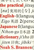 img - for Practical English-Japanese Dictionary book / textbook / text book