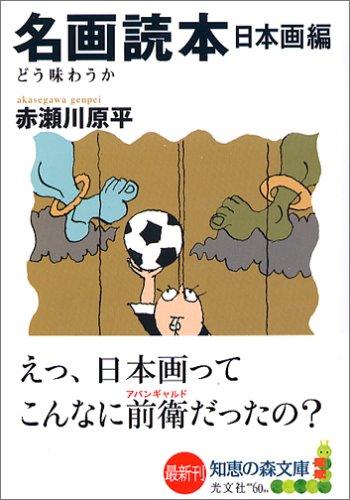 名画読本 日本画編
