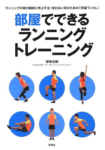 部屋でできるランニングトレーニング