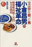 小倉昌男の福祉革命—障害者「月給1万円」からの脱出 (小学館文庫)