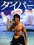 ダイバー 2009年 01月号 [雑誌]
