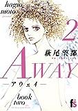 AWAY?アウェイ?(2) (flowers コミックス)