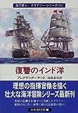 復讐のインド洋—海の勇士ボライソー〈21〉 (ハヤカワ文庫NV)
