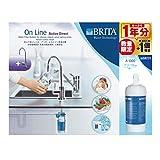 【カートリッジもう1個 数量限定】BRITA(ブリタ)アンダーシンク型浄水器 オンラインアクティブダイレクト