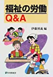 福祉の労働Q&A (有斐閣選書—市民相談室シリーズ)