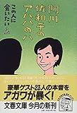 阿川佐和子のアハハのハ—この人に会いたい 2 (文春文庫—この人に会いたい)