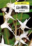 山の植物 2 (2) (カラー自然ガイド 20)