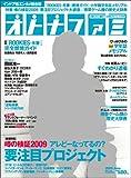 オトナファミ 2009年 June