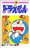 ドラえもん (26) (てんとう虫コミックス) -