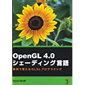 OpenGL 4.0  -GLSL-