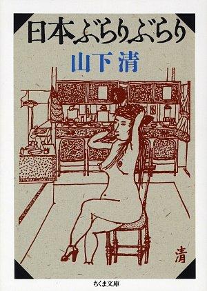 日本ぶらりぶらり (ちくま文庫)
