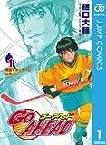 GO AHEAD 1 (ジャンプコミックスDIGITAL)