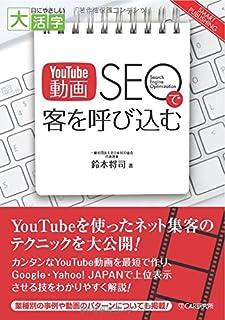 「YouTube動画SEO」で客を呼び込む (目にやさしい大活字)
