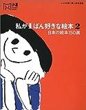 私が1ばん好きな絵本〈2〉日本の絵本150選