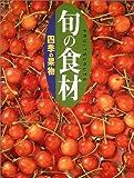 旬の食材 四季の果物
