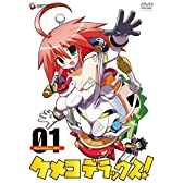 ケメコデラックス!1 (初回限定版) [DVD]