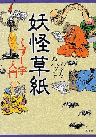 妖怪草紙—くずし字入門 (シリーズ日本人の手習い)