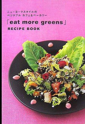 「eat more greens」RECIPE BOOK―ニューヨークスタイルのベジタブルカフェ&ベーカリー