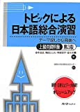 トピックによる日本語総合演習―テーマ探しから発表へ 上級用資料集